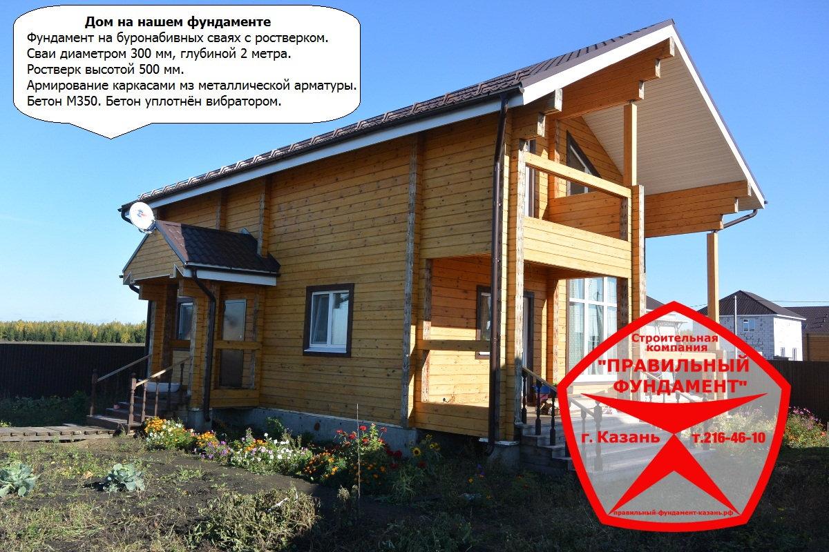 Правильный фундамент для деревянного дома Казань
