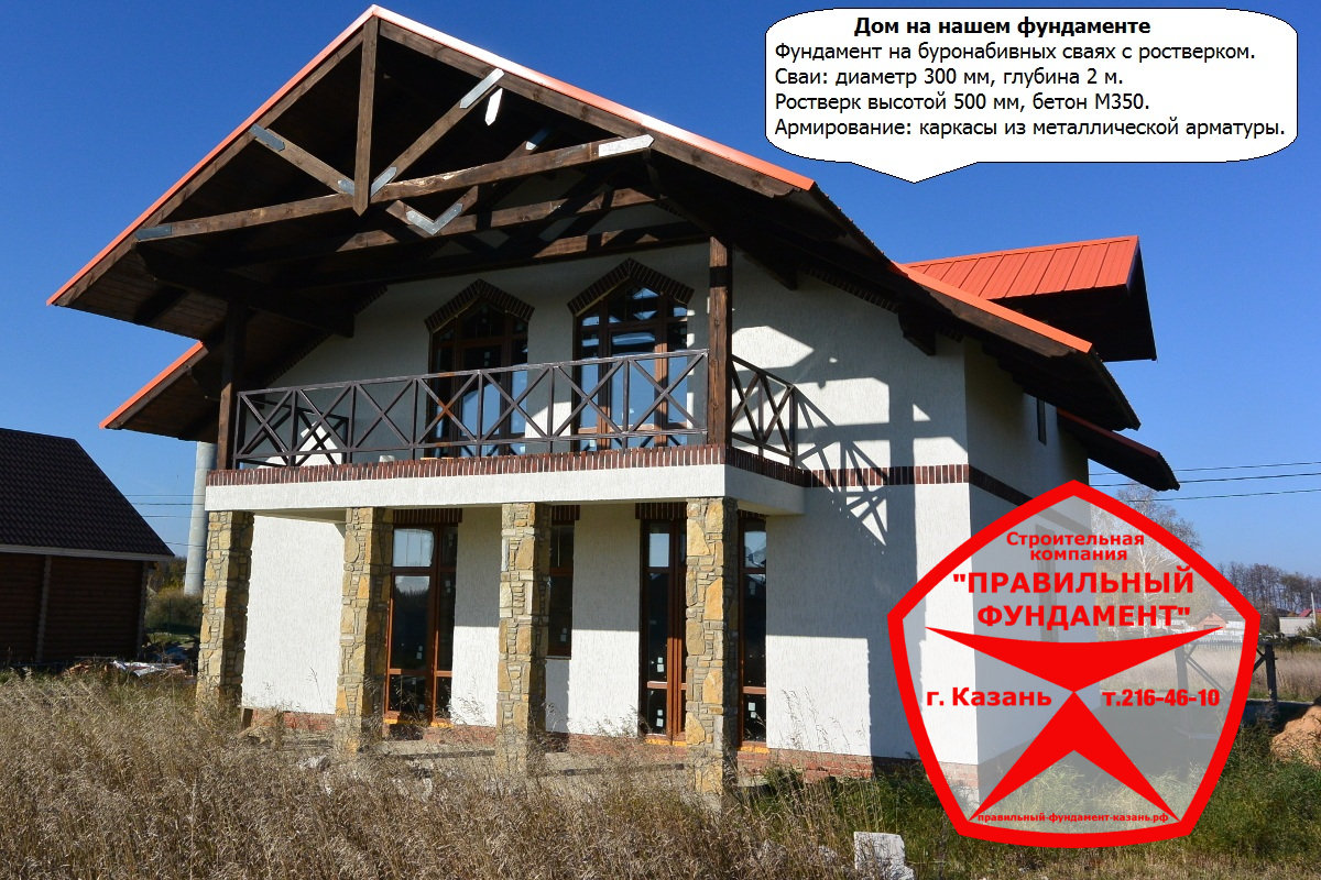 Правильный фундамент для кирпичного дома Казань
